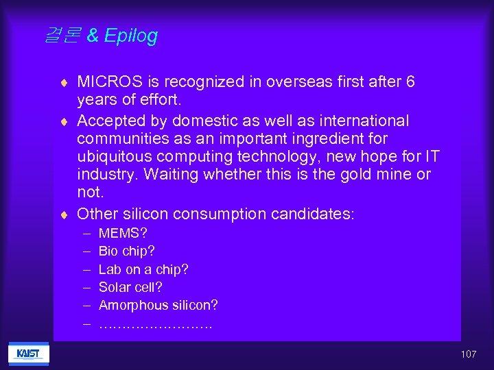 결론 & Epilog ¨ MICROS is recognized in overseas first after 6 years of