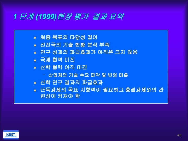 1 단계 (1999)현장 평가 결과 요약 ¨ 최종 목표의 타당성 결여 ¨ 선진국의 기술