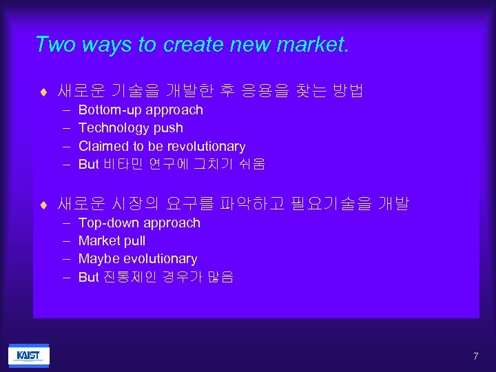 Two ways to create new market. ¨ 새로운 기술을 개발한 후 응용을 찾는 방법