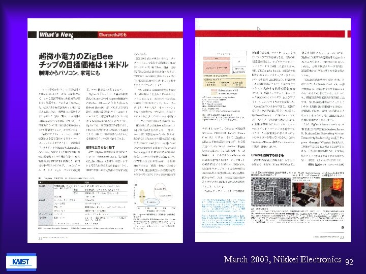 March 2003, Nikkei Electronics 92