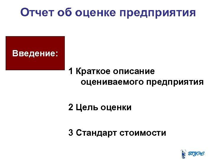 Отчет об оценке предприятия Введение: 1 Краткое описание оцениваемого предприятия 2 Цель оценки 3