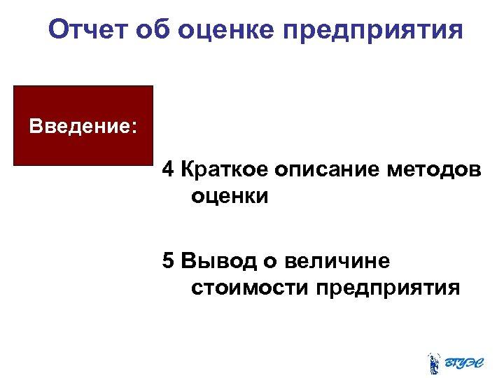 Отчет об оценке предприятия Введение: 4 Краткое описание методов оценки 5 Вывод о величине