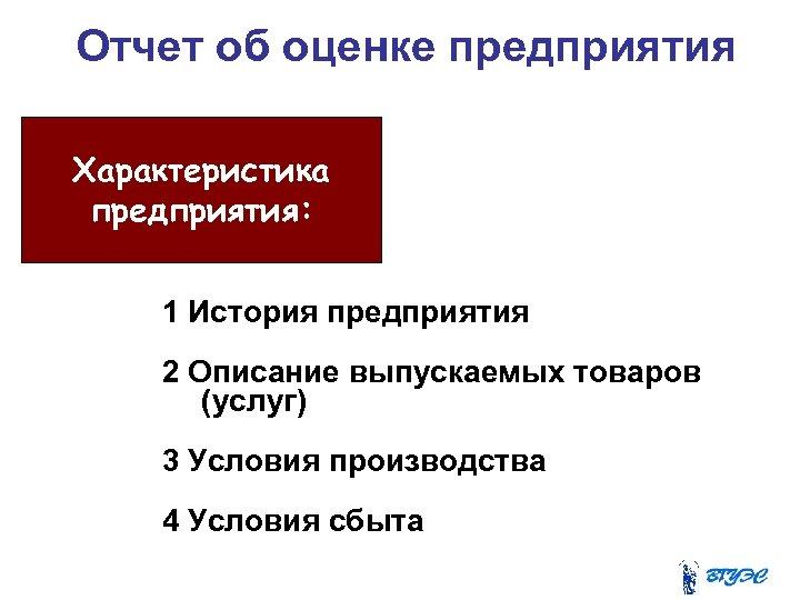 Отчет об оценке предприятия Характеристика предприятия: 1 История предприятия 2 Описание выпускаемых товаров (услуг)