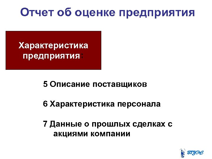 Отчет об оценке предприятия Характеристика предприятия: 5 Описание поставщиков 6 Характеристика персонала 7 Данные