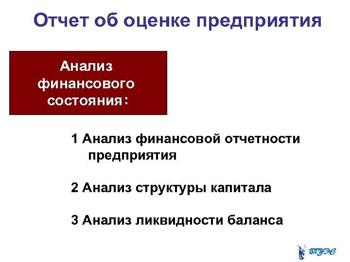Отчет об оценке предприятия Анализ финансового состояния: 1 Анализ финансовой отчетности предприятия 2 Анализ