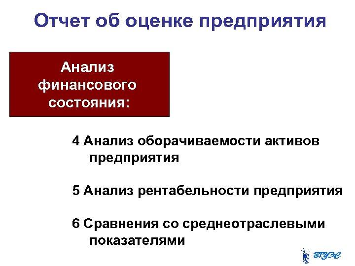 Отчет об оценке предприятия Анализ финансового состояния: 4 Анализ оборачиваемости активов предприятия 5 Анализ
