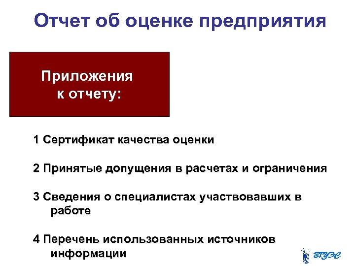 Отчет об оценке предприятия Приложения к отчету: 1 Сертификат качества оценки 2 Принятые допущения