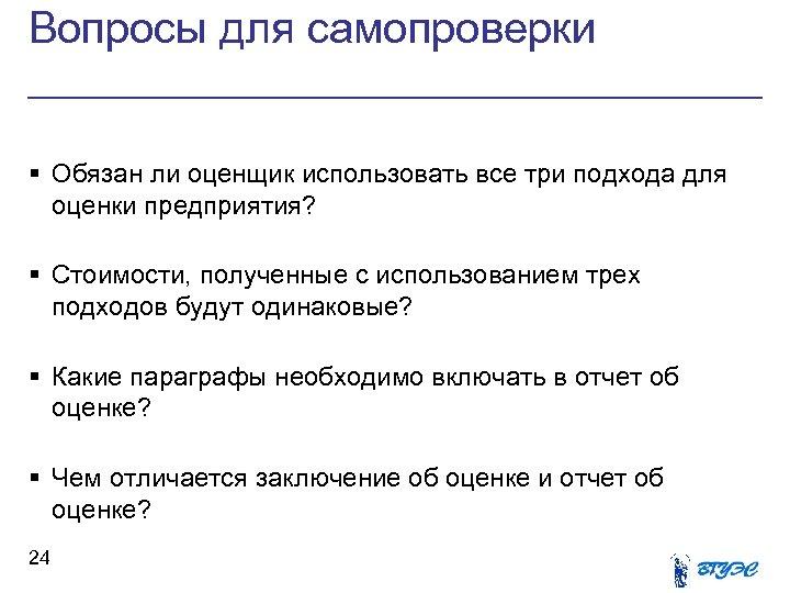Вопросы для самопроверки § Обязан ли оценщик использовать все три подхода для оценки предприятия?