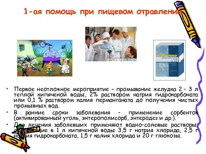 1 -ая помощь при пищевом отравлении • Первое неотложное мероприятие - промывание желудка 2