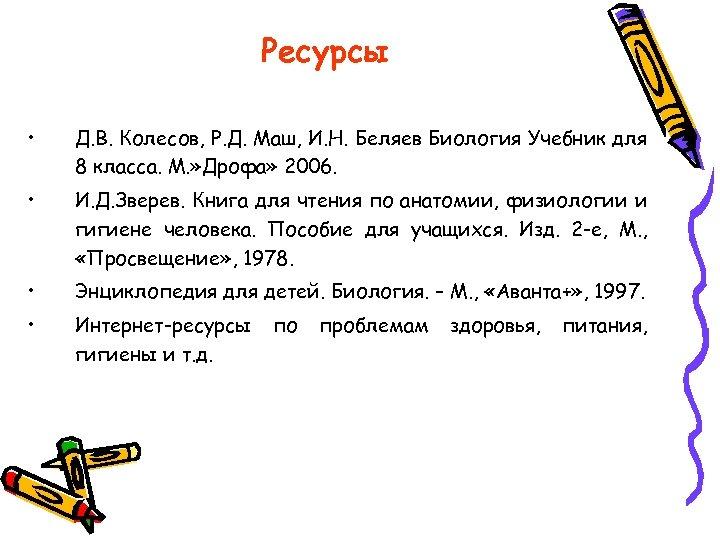 Ресурсы • Д. В. Колесов, Р. Д. Маш, И. Н. Беляев Биология Учебник для