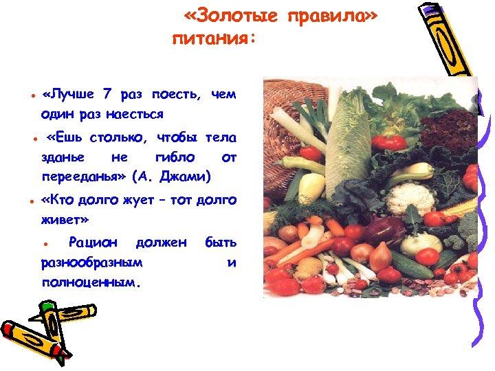 «Золотые правила» питания: ● «Лучше 7 раз поесть, чем один раз наесться ●