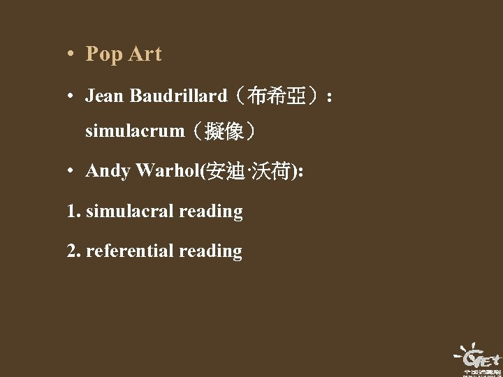• Pop Art • Jean Baudrillard(布希亞): simulacrum(擬像) • Andy Warhol(安迪·沃荷): 1. simulacral reading