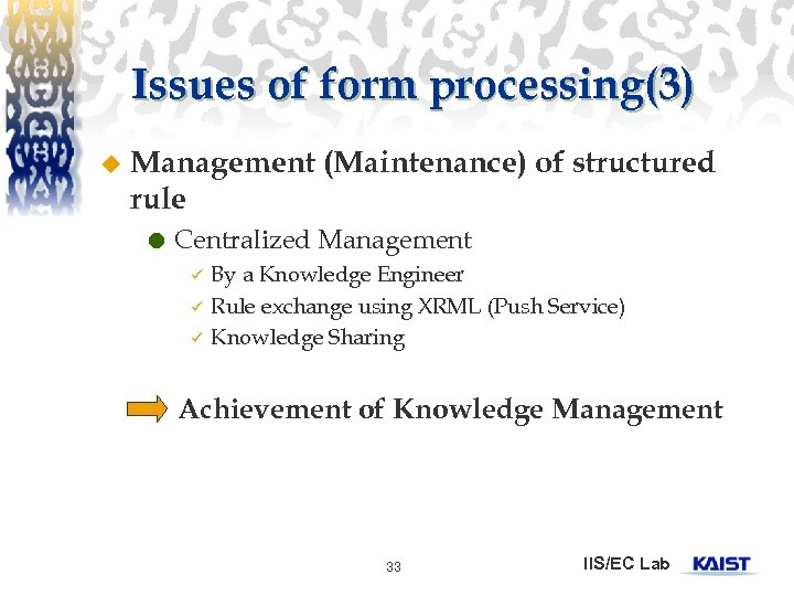 Issues of form processing(3) u Management (Maintenance) of structured rule Centralized Management ü ü