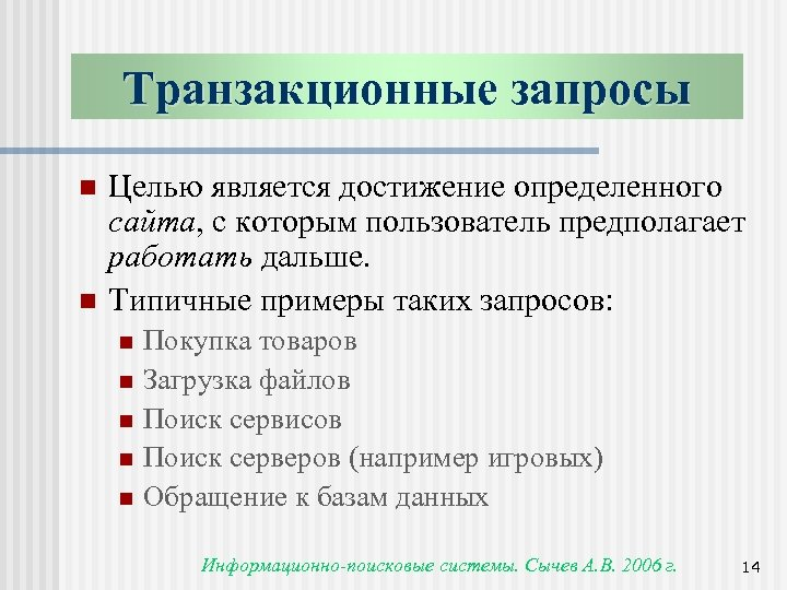 Транзакционные запросы n n Целью является достижение определенного сайта, с которым пользователь предполагает работать
