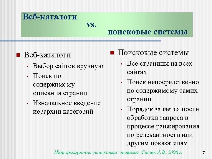 Веб-каталоги n vs. Веб-каталоги • • • Выбор сайтов вручную Поиск по содержимому описания