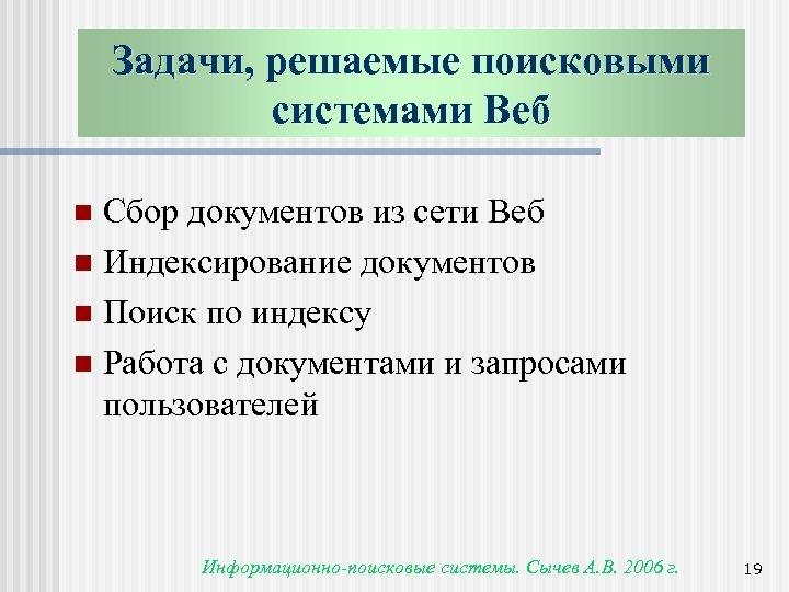 Задачи, решаемые поисковыми системами Веб Сбор документов из сети Веб n Индексирование документов n