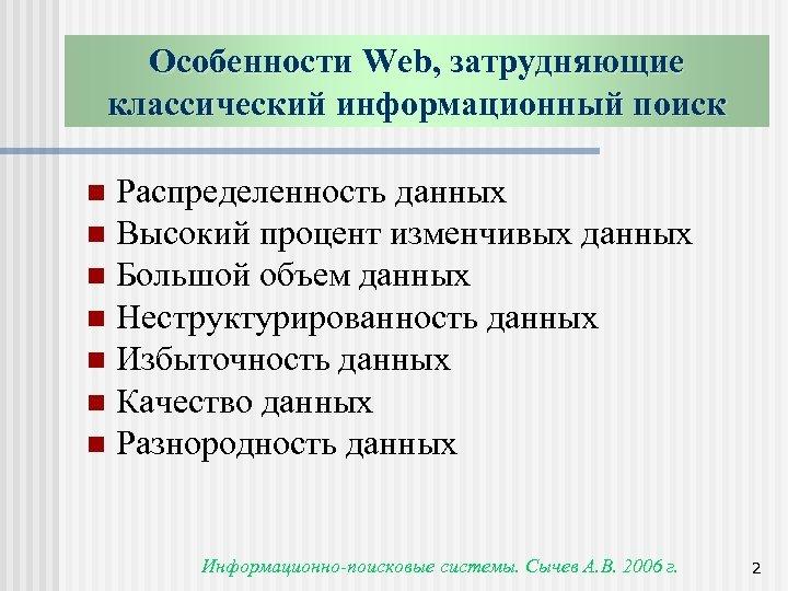 Особенности Web, затрудняющие классический информационный поиск Распределенность данных n Высокий процент изменчивых данных n