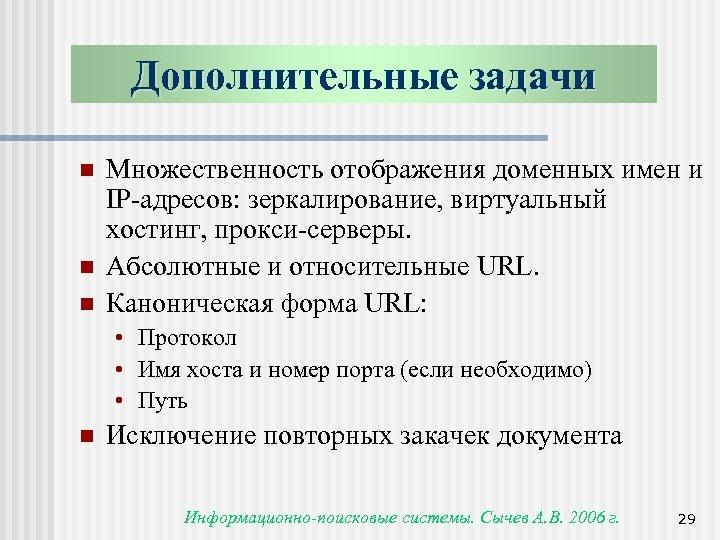 Дополнительные задачи n n n Множественность отображения доменных имен и IP-адресов: зеркалирование, виртуальный хостинг,