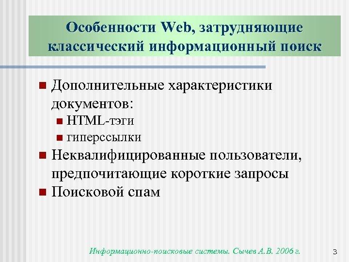 Особенности Web, затрудняющие классический информационный поиск n Дополнительные характеристики документов: HTML-тэги n гиперссылки n