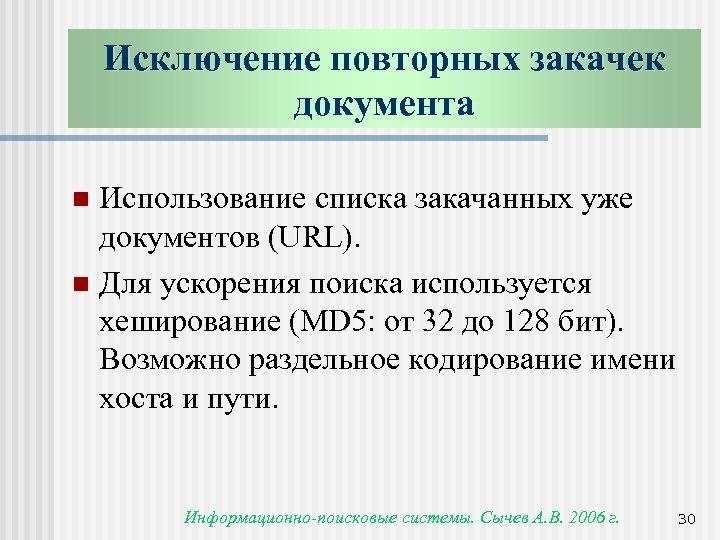 Исключение повторных закачек документа Использование списка закачанных уже документов (URL). n Для ускорения поиска