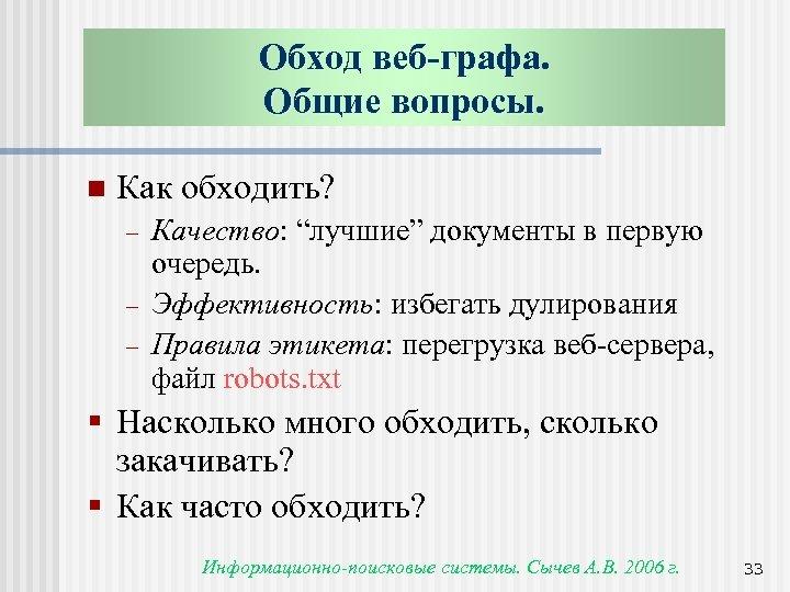 """Обход веб-графа. Общие вопросы. n Как обходить? - Качество: """"лучшие"""" документы в первую очередь."""