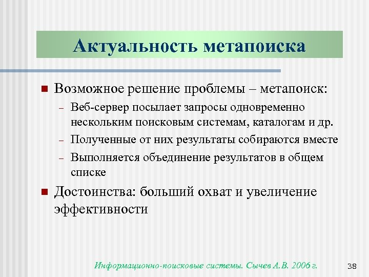 Актуальность метапоиска n Возможное решение проблемы – метапоиск: - n Веб-сервер посылает запросы одновременно