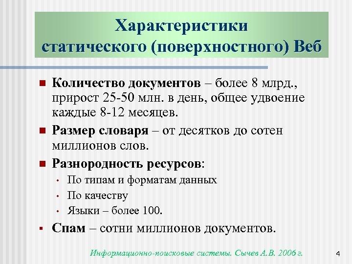 Характеристики статического (поверхностного) Веб n n n Количество документов – более 8 млрд. ,