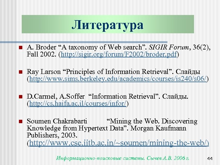 """Литература n A. Broder """"A taxonomy of Web search"""". SIGIR Forum, 36(2), Fall 2002."""