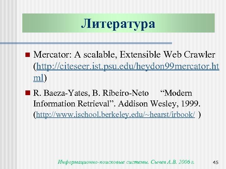Литература n Mercator: A scalable, Extensible Web Crawler (http: //citeseer. ist. psu. edu/heydon 99