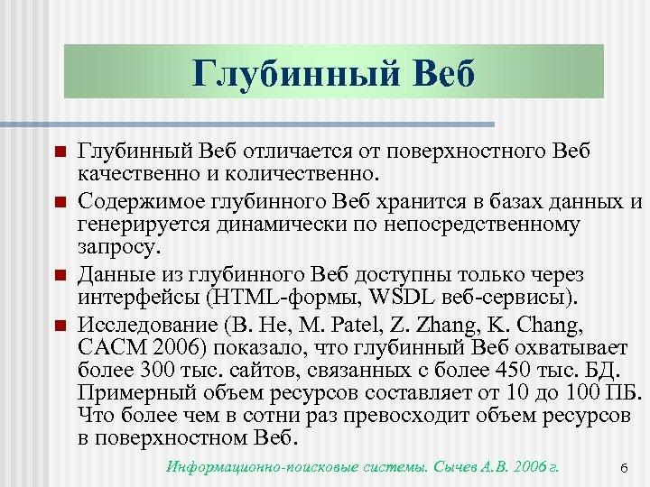 Глубинный Веб n n Глубинный Веб отличается от поверхностного Веб качественно и количественно. Содержимое
