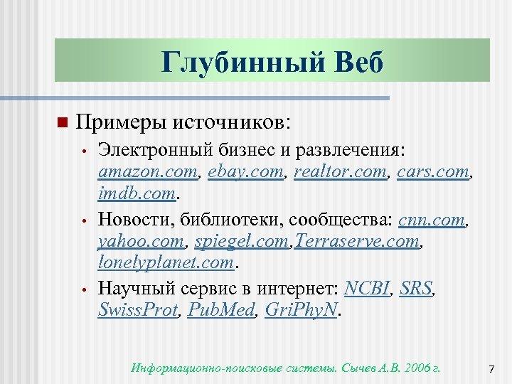 Глубинный Веб n Примеры источников: • • • Электронный бизнес и развлечения: amazon. com,