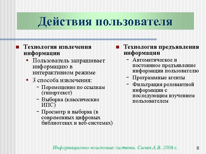 Действия пользователя n Технология извлечения информации • Пользователь запрашивает информацию в интерактивном режиме •