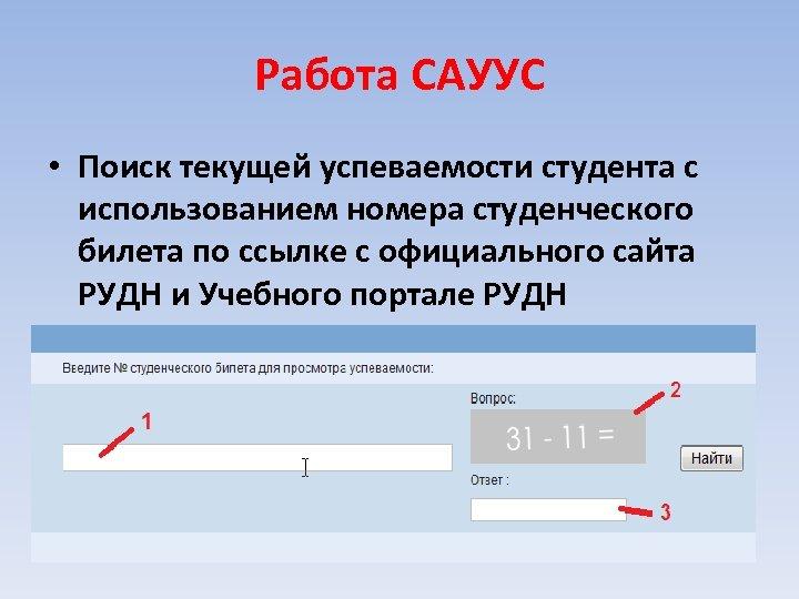 Работа САУУС • Поиск текущей успеваемости студента с использованием номера студенческого билета по ссылке