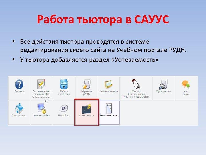 Работа тьютора в САУУС • Все действия тьютора проводятся в системе редактирования своего сайта