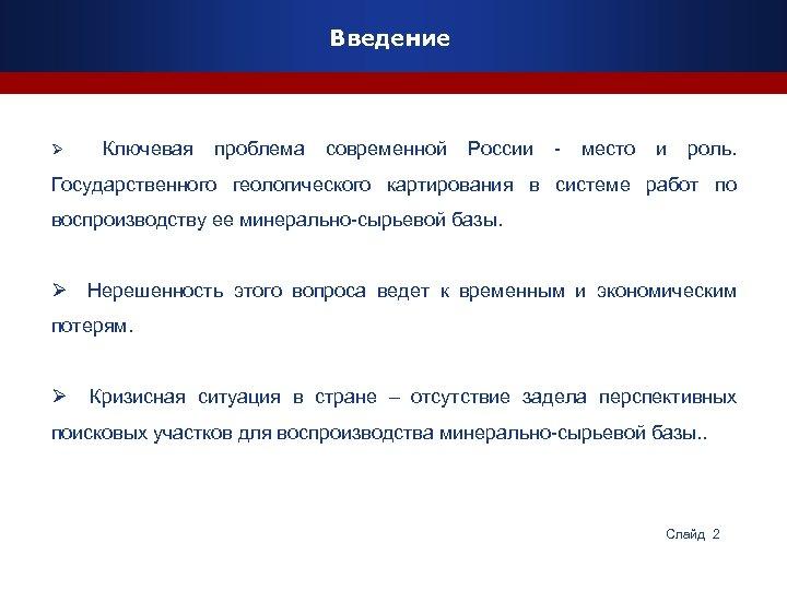 Введение Ø Ключевая проблема современной России - место и роль. Государственного геологического картирования в