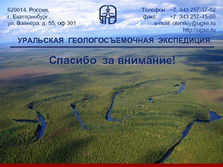 Company 620014, Россия, г. Екатеринбург , LOGO ул. Вайнера, д. 55, оф 301 Телефон