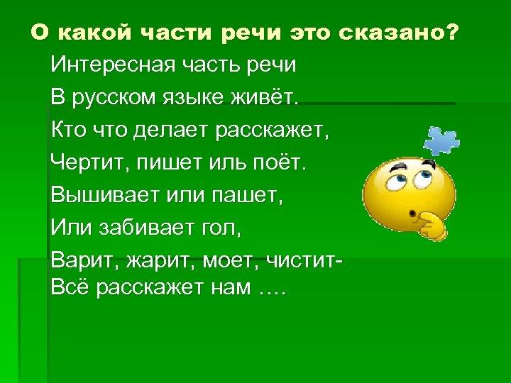 О какой части речи это сказано? Интересная часть речи В русском языке живёт. Кто