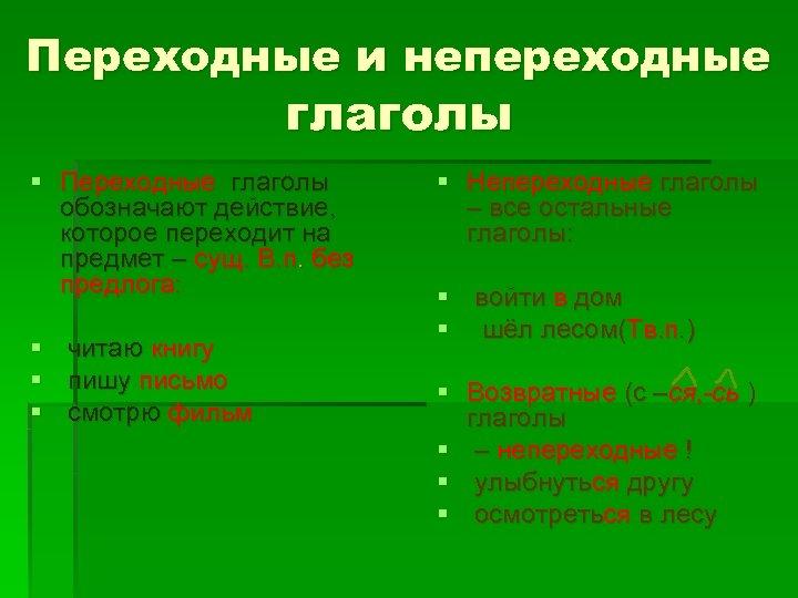 Переходные и непереходные глаголы § Переходные глаголы обозначают действие, которое переходит на предмет –