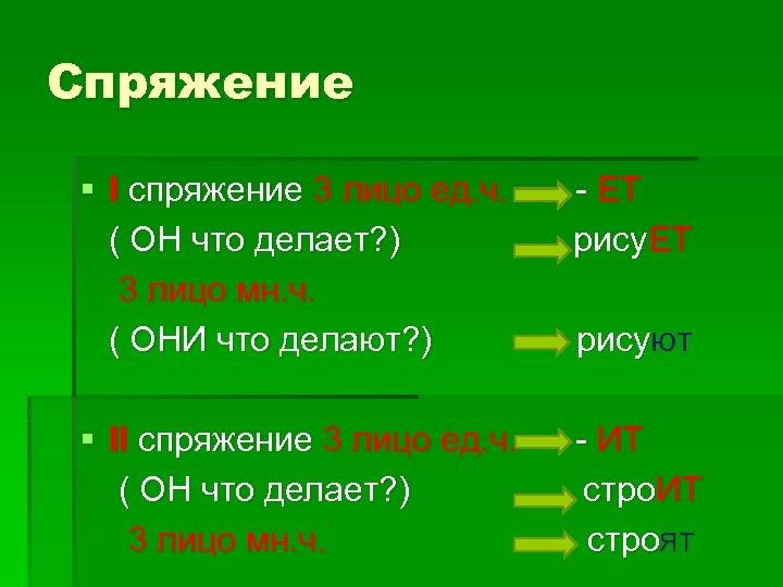 Спряжение § I спряжение 3 лицо ед. ч. ( ОН что делает? ) 3