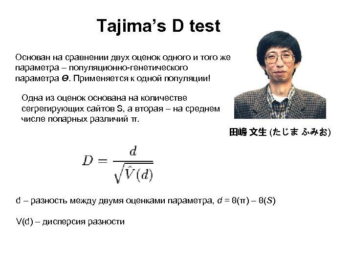 Tajima's D test Основан на сравнении двух оценок одного и того же параметра –