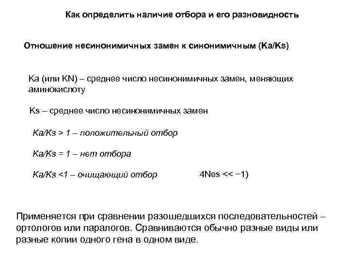 Как определить наличие отбора и его разновидность Отношение несинонимичных замен к синонимичным (Ka/Ks) Ka