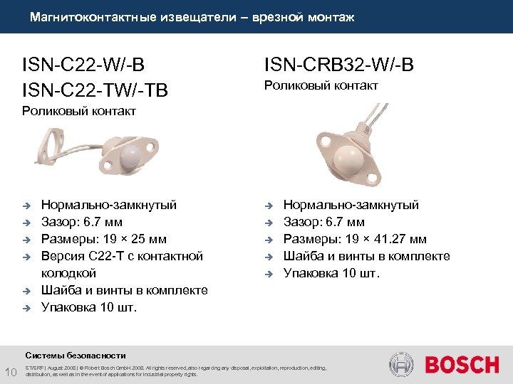Магнитоконтактные извещатели – врезной монтаж ISN-C 22 -W/-B ISN-C 22 -TW/-TB ISN-CRB 32 -W/-B