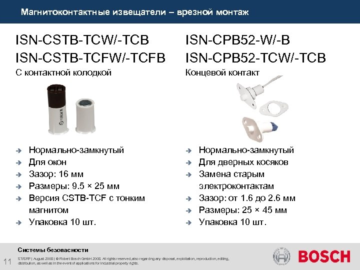 Магнитоконтактные извещатели – врезной монтаж ISN-CSTB-TCW/-TCB ISN-CSTB-TCFW/-TCFB ISN-CPB 52 -W/-B ISN-CPB 52 -TCW/-TCB С