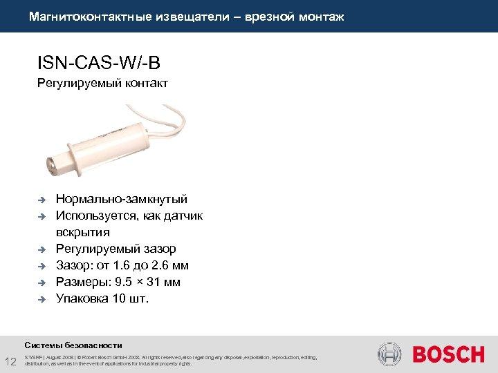 Магнитоконтактные извещатели – врезной монтаж ISN-CAS-W/-B Регулируемый контакт è è è Нормально-замкнутый Используется, как