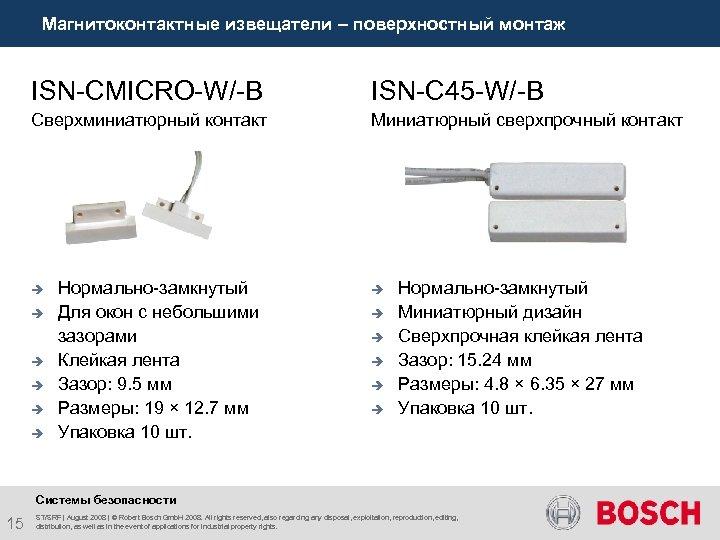 Магнитоконтактные извещатели – поверхностный монтаж ISN-CMICRO-W/-B ISN-C 45 -W/-B Сверхминиатюрный контакт Миниатюрный сверхпрочный контакт