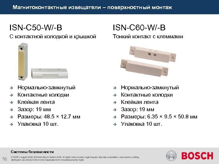 Магнитоконтактные извещатели – поверхностный монтаж ISN-C 50 -W/-B ISN-C 60 -W/-B С контактной колодкой