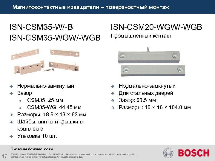 Магнитоконтактные извещатели – поверхностный монтаж ISN-CSM 35 -W/-B ISN-CSM 35 -WGW/-WGB è è è