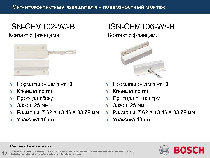 Магнитоконтактные извещатели – поверхностный монтаж ISN-CFM 102 -W/-B ISN-CFM 106 -W/-B Контакт с фланцами