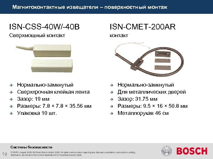 Магнитоконтактные извещатели – поверхностный монтаж ISN-CSS-40 W/-40 B ISN-CMET-200 AR Сверхмощный контакт è è