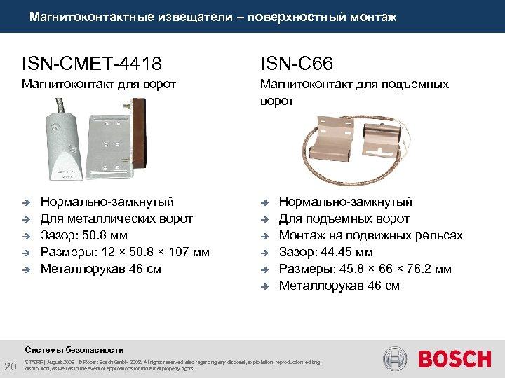 Магнитоконтактные извещатели – поверхностный монтаж ISN-CMET-4418 ISN-C 66 Магнитоконтакт для ворот Магнитоконтакт для подъемных